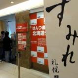 『第一弾初日:はんつ遠藤の北海道ラーメンリレーin岐阜高島屋』の画像