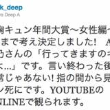【公式動画アリ】指原がDeep A担当の胸キュン年間大賞受賞!