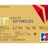 『【デルタ スカイマイルJCBカード】初年度年会費無料または割引き、10000ボーナスマイルプレゼントキャンペーン! ===どの航空会社利用でも1搭乗500スカイマイルが貯まります!===』の画像