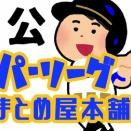 【朗報】中田翔さん、やっぱりぐう聖だった