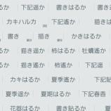 『【乃木坂46】『かきはるか』を入力したときに出てくる『漢字変換』一覧がこちらwwwwww』の画像