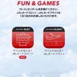 『JALカードのアプリにマイルが当たる新作ゲーム登場。暇つぶし程度にやるには良いかも。』の画像