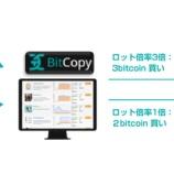 『無料で利用できるコピートレード「Bitcopy(ビットコピー)」について詳しく解説!』の画像