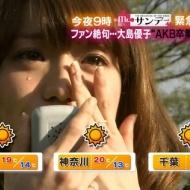 AKB大島優子卒業ライブが中止に 大島号泣「神様はまだAKBにいなさいって私に言っているのかもしれない」 アイドルファンマスター
