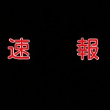 『【速報】池袋暴走事故の飯塚被告、控訴しない意向を固める』の画像
