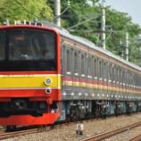 『205系横浜線H18編成全検出場、運用復帰』の画像