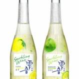 『【夏季限定】和テイストのスパークリングワイン「雫音」2種発売』の画像