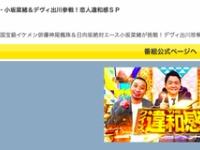 【日向坂46】「クイズ!THE違和感」こさかな出演きたああああ!!!!!!!