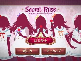 【シャニマス】エイプリルフール「Secret×Rose」ノベルゲーム!