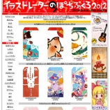『【イベント】イラストレーターのぽちぶくろ2012』の画像
