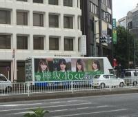 【欅坂46】欅ちゃんトラック発見!アンビバレント流しながら走ってる模様!