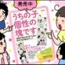 沖縄タイムス(週刊ほーむぷらざ)連載第11回のお知らせ。