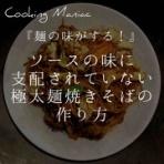 Cooking Maniac