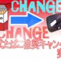 加熱式タバコ推奨キャンペーン実施中!!