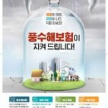 『韓国の地震保険 政府が保険料負担してくれます!』の画像