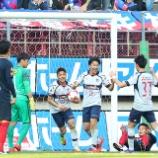 『FC東京 王者鹿島にアウェーで10年ぶり勝利 大久保「すごく大きな1勝」』の画像