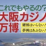 『大阪府市一元化条例とカジノと吉村知事パヨクの市民弾圧テスト』の画像