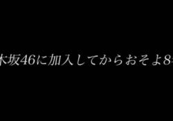【乃木坂46】『おそよ』←これでBD刷ってたらどうなってたんや...