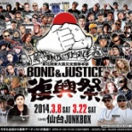 BOND&JUSTICE 記録