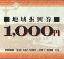 安倍首相「景気が悪いから商品券を配るぞ!」