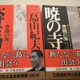 『三島由紀夫は「やっぱり」天才だ』の画像