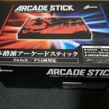 『【レビュー】PS4とSwitchに両対応のサイバーガジェット製アケコン「CYBER ・ アーケードスティック」は手軽にカスタムできる最強のコンパクトアケコン!』の画像