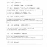 『【福岡】西南学院大学との交流』の画像