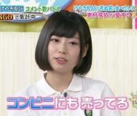 【欅坂46】メイちゃんがオススメのコンビニスモークタンがうまい!