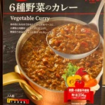 Curry Vacation 〜日々是カレー日和〜