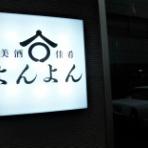 新潟 地酒の都屋★日本人で良かったブログ