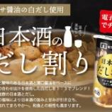 『【新商品】寒い夜には「日本酒のだし割りカップ」でリラックス』の画像
