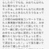 総選挙辞退の竹内美宥へ向けた市川美織の文章が素晴らしい・・・