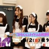『【乃木坂46】メイド姿、梅澤だけ脚が長すぎてミニスカ状態にw『乃木坂46SHOW!』予告動画が公開!!!』の画像