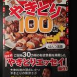 『30ご当地やきとりを紹介した本を出版しましたっ\(^o^)/』の画像