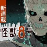 『『怪獣8号』に見る、「人(にん)に合う」ということ』の画像