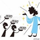 『会社はある意味「宗教」。宗教法人にも課税すべき?』の画像