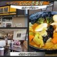 CoCo壱のスープカレーって知っていましたか?