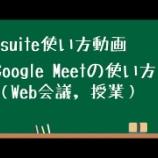 『リモートワーク・テレワーク②新定番ツール「Google meet」と「Microsoft teams」 2020.4.20』の画像
