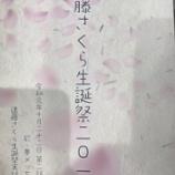 『【乃木坂46】手紙は筒井あやめから!『一緒に居ると落ち着きます…』遠藤さくら 生誕祭 レポートまとめ!!!』の画像