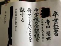 【乃木坂46】メルカリ「寺田蘭世の本物の卒業証書、667万円!wwwww」