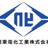 『5%ルール大量保有報告書 関東電化工業(4047)-ブラックロックジャパン(大量取得)』の画像