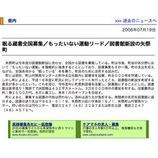 『福島県矢祭町に本を贈ろう!』の画像