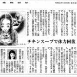 『チキンスープで体力回復|産経新聞連載「薬膳のススメ」(62)』の画像