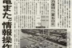 【神新聞】 「計画停電」はヤラセだったことが判明 東電と経産省が情報操作 民主議員と東京新聞が暴露