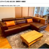 『レザーホームHP「お客様の声」更新しました 静岡市H様邸』の画像