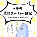 『M子の業務スーパー日記〜M子が最も愛するもの〜』の画像