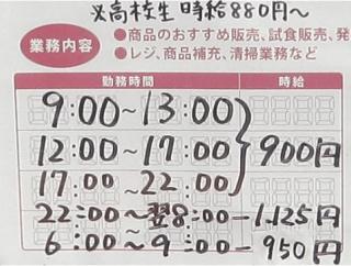 全体では前年同月比プラス15円の1099円、フード系は1030円…アルバイトの時給動向(最新)