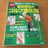 『「坂田信弘のゴルフ進化論(開眼の章)」を読む!』の画像
