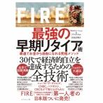 【悲報】FIRE、円安でどんどん難しくなる。これ無理ゲーだろ…