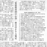 『(産経新聞)「家庭教育20の心得」笹目中PTA策定』の画像